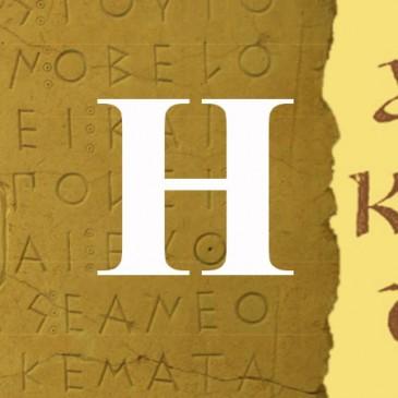 Historia de las letras – 2º